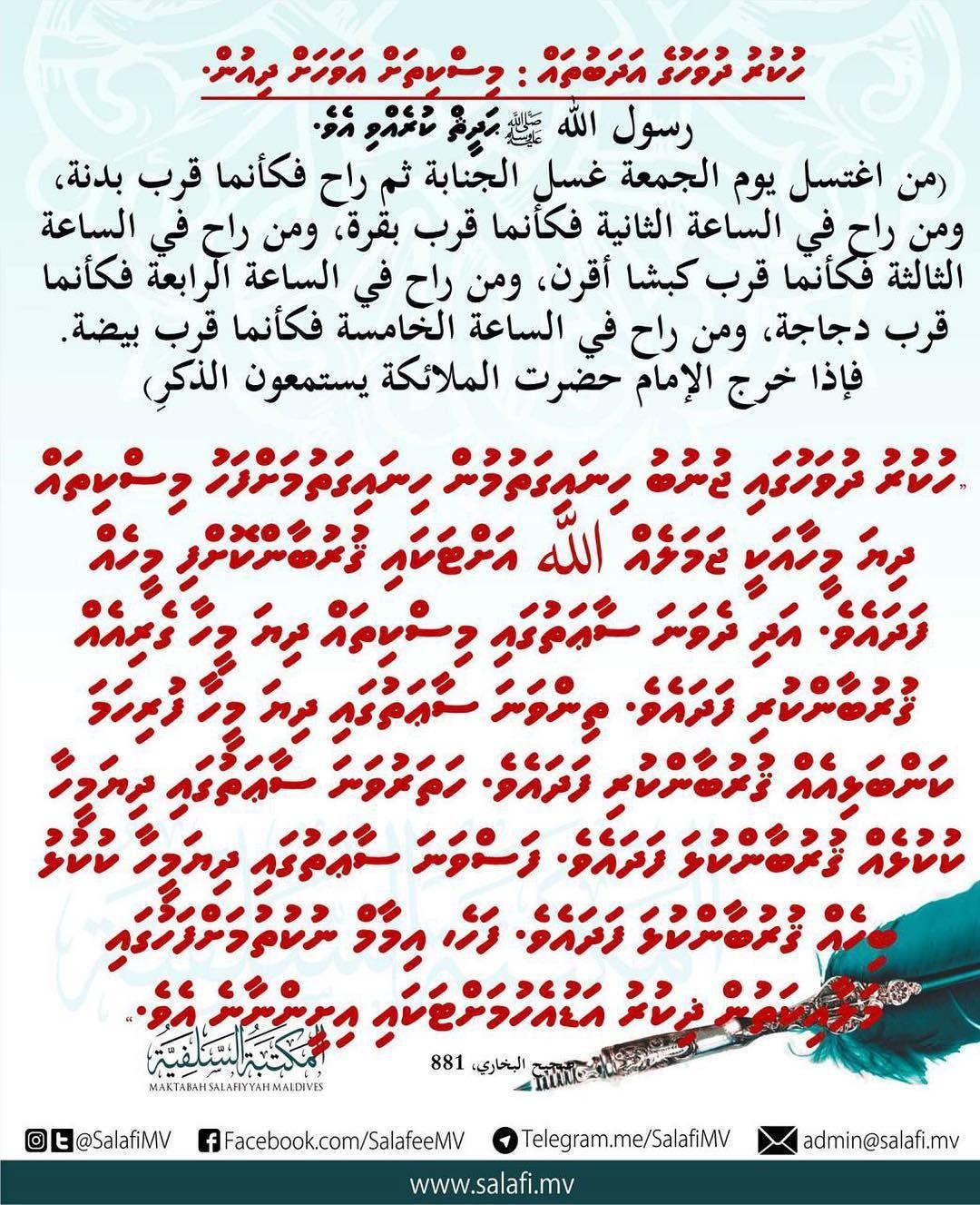 Hukuru Dhuwahuge Adhabu Thah 4 Arabic Calligraphy Reminder Maldives