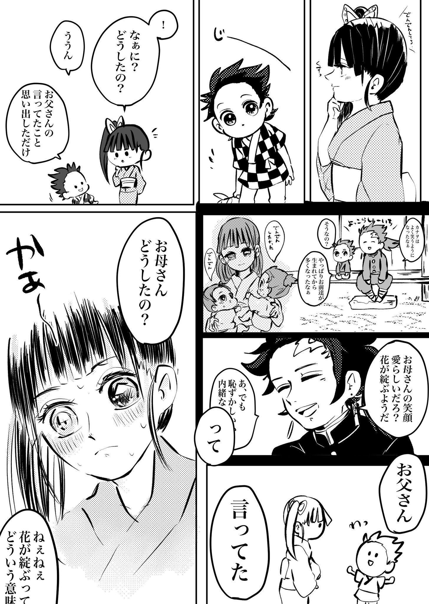 カナヲ 炭治郎 子孫