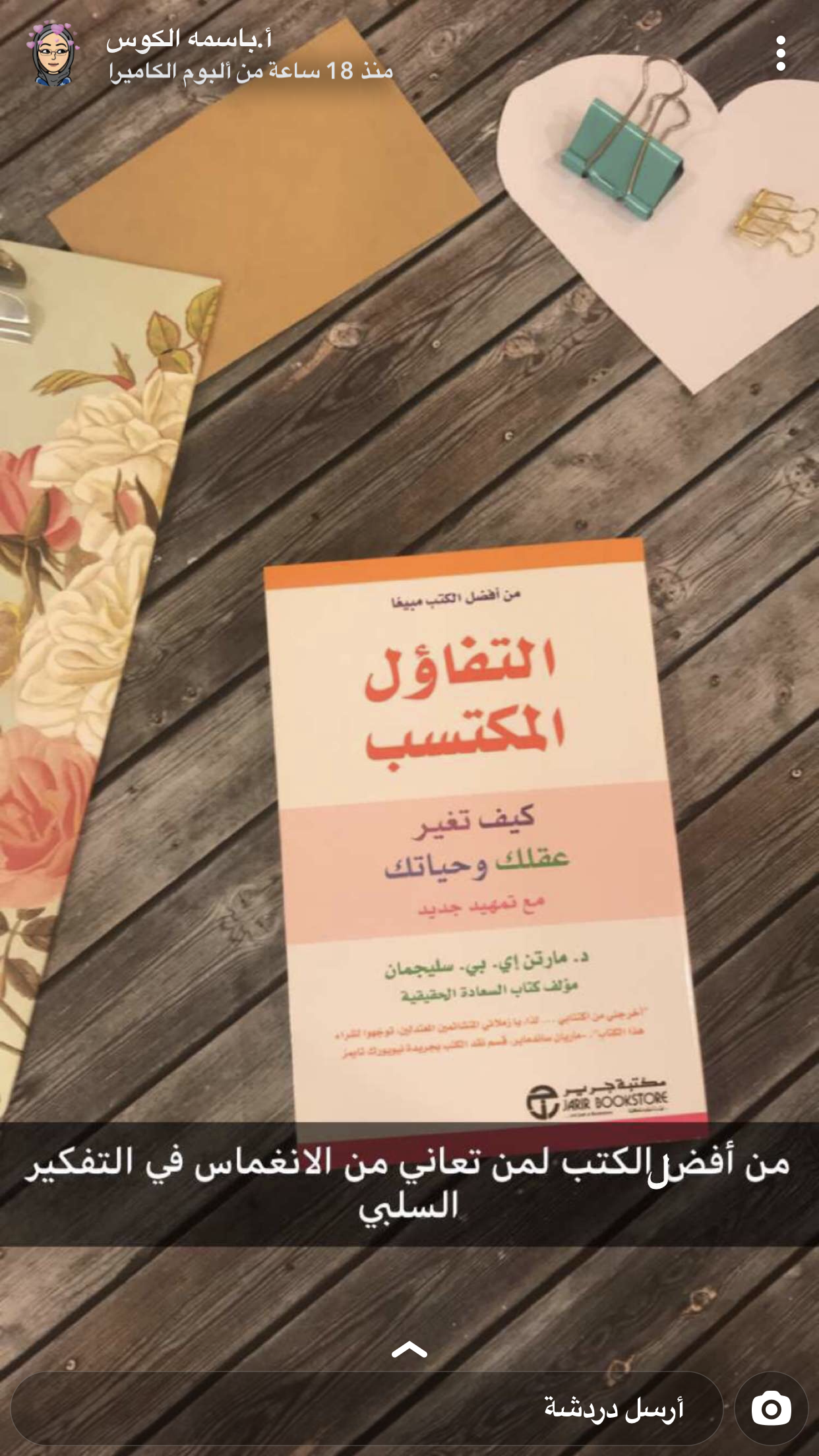 Pin By Reem On كتب Self Love Books Book Club Books Chapter Books
