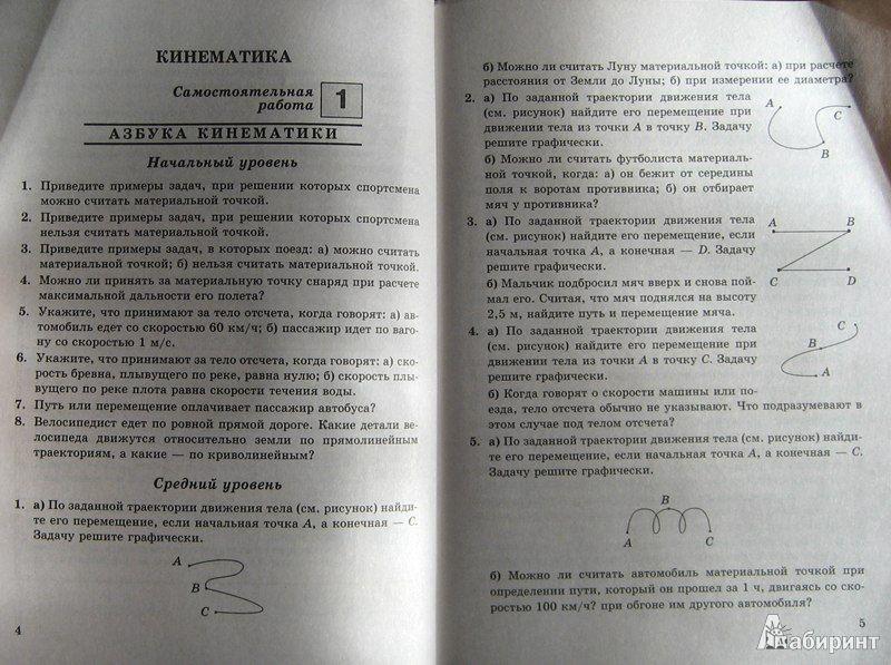 Решебник по истории древнего мира 5 класс таблица по странам кошелёва