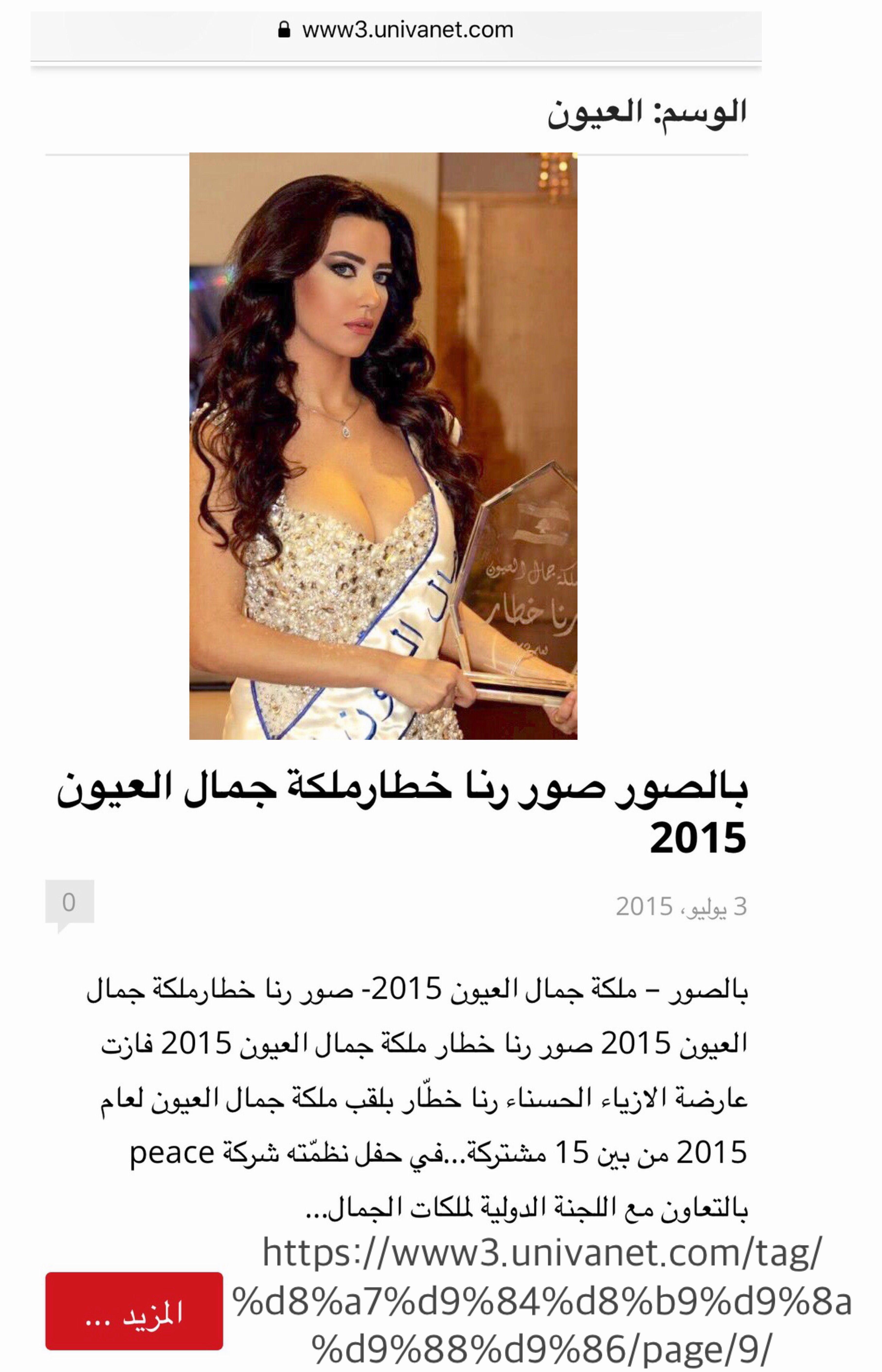 Pin On Miss Eyes Rana Khattar ملكة جمال العيون رنا خطار