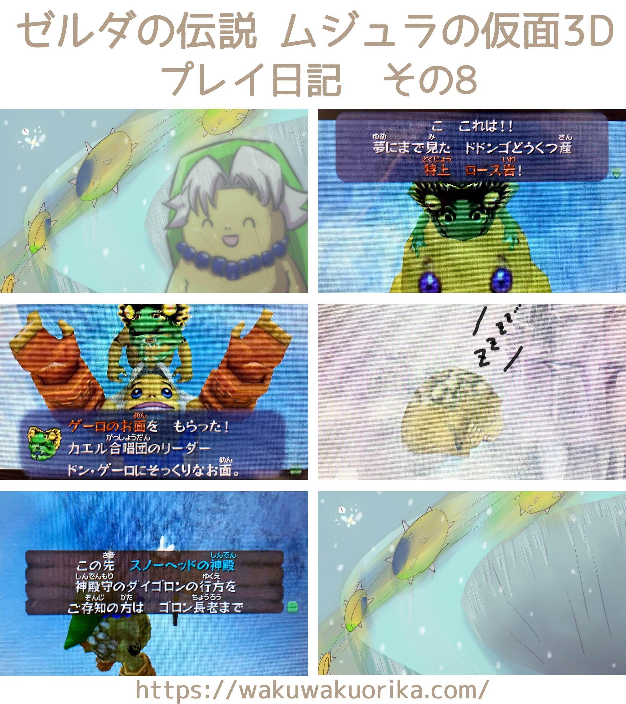 ムジュラの仮面実況日記8 スノーヘッドの神殿編 ムジュラの仮面 ゼルダの伝説ムジュラの仮面 ムジュラ