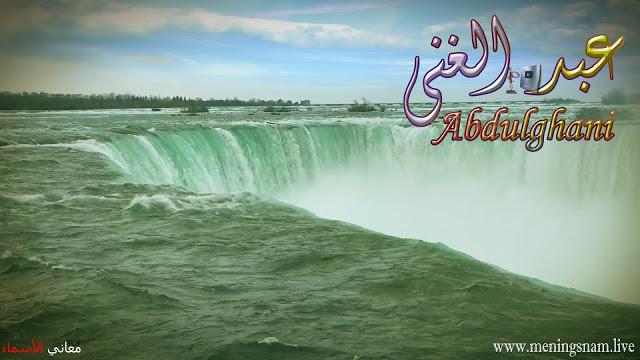 معنى اسم عبد الغني وصفات حامل هذا الإسم Abdulghani Natural Landmarks Landmarks Travel