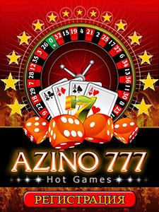 азино 77 регистрация