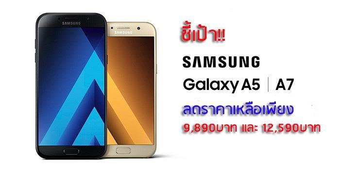 เผิ่อใครสนใจ!! Samsung Galaxy A7 (2017) ลดราคาเหลือ 12,590 บาท และ Galaxy A5 (2017) เหลือ 9,890 บาท >>>