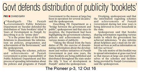 Its the Prime Duty of the Public Relations Dept. to disseminate the info on policies, programs and achievements of the Govt. #AkaliDalinNews