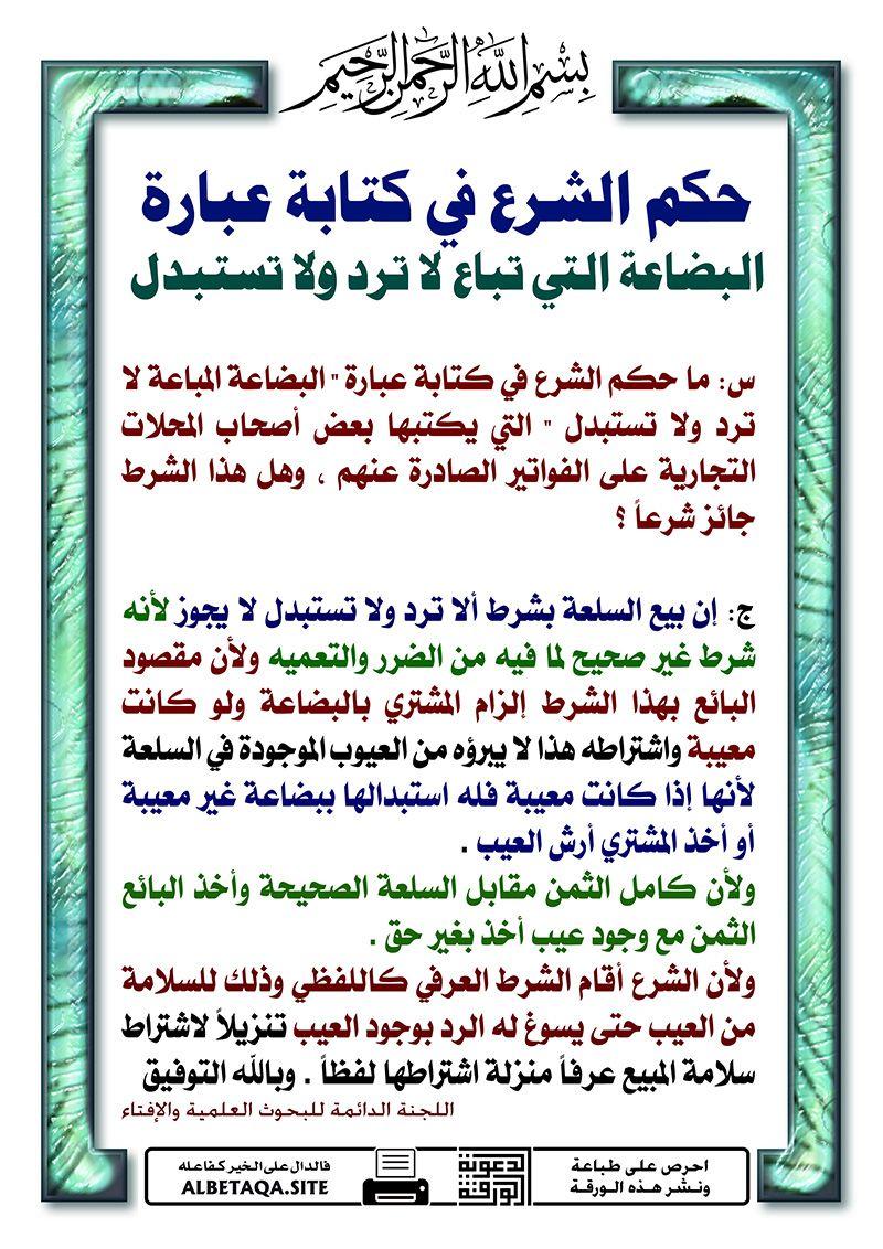 احرص على مشاركة هذه البطاقة لإخوانك فالدال على الخير كفاعله Islam Quran Bullet Journal Journal