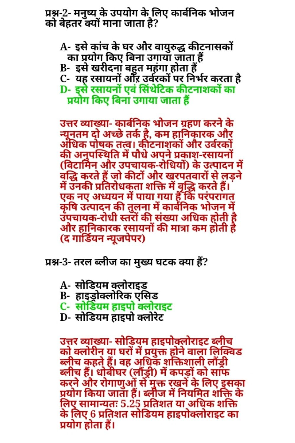 Gk Questions in Hindi and Answers { सामान्य ज्ञान PART-10 ...