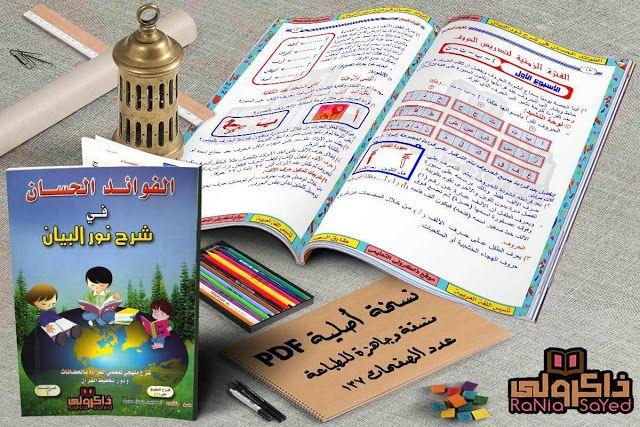 كتاب الفوائد الحسان فى شرح نور البيان pdf