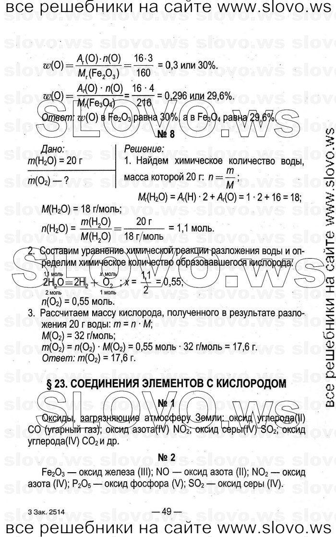 reshebnik-po-geometrii-1993-atanasyan-8-klass-rabochaya-tetrad-2012