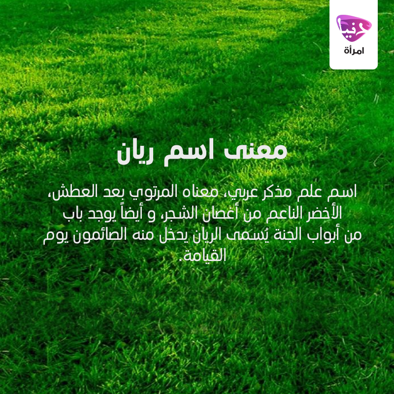 Pin By Heba Esleem On اسماء البنات Names Arabic Names Advice