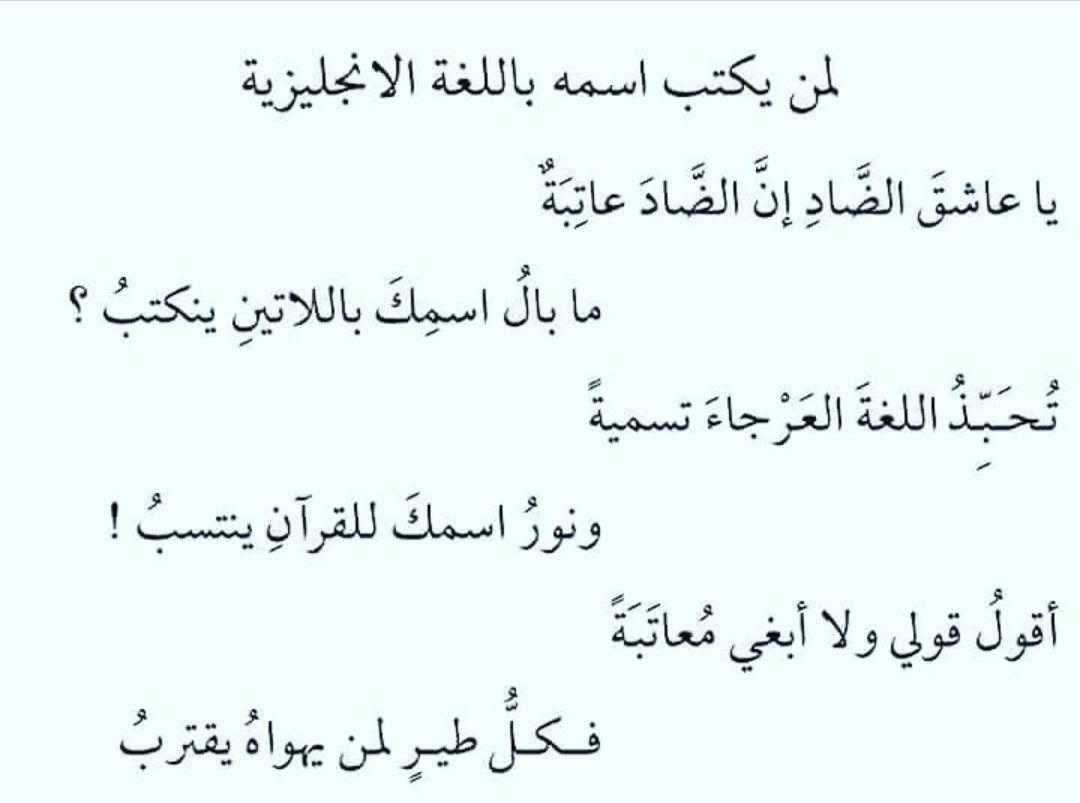 لغتي العربية سيدة اللغات