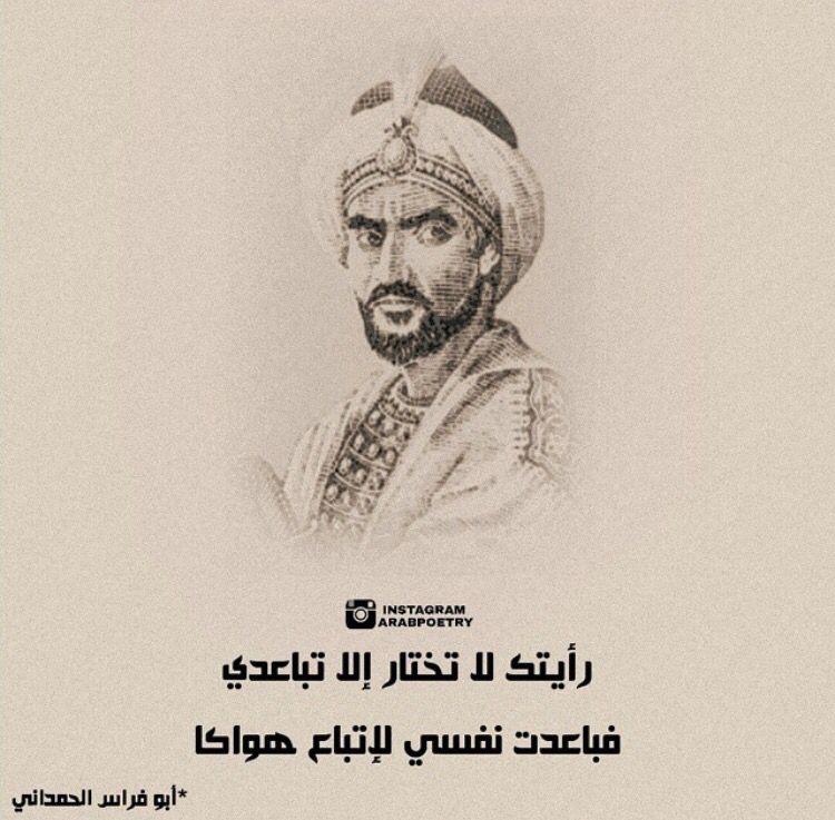 أبو فراس الحمداني Poetry Quotes Words Love Quotes