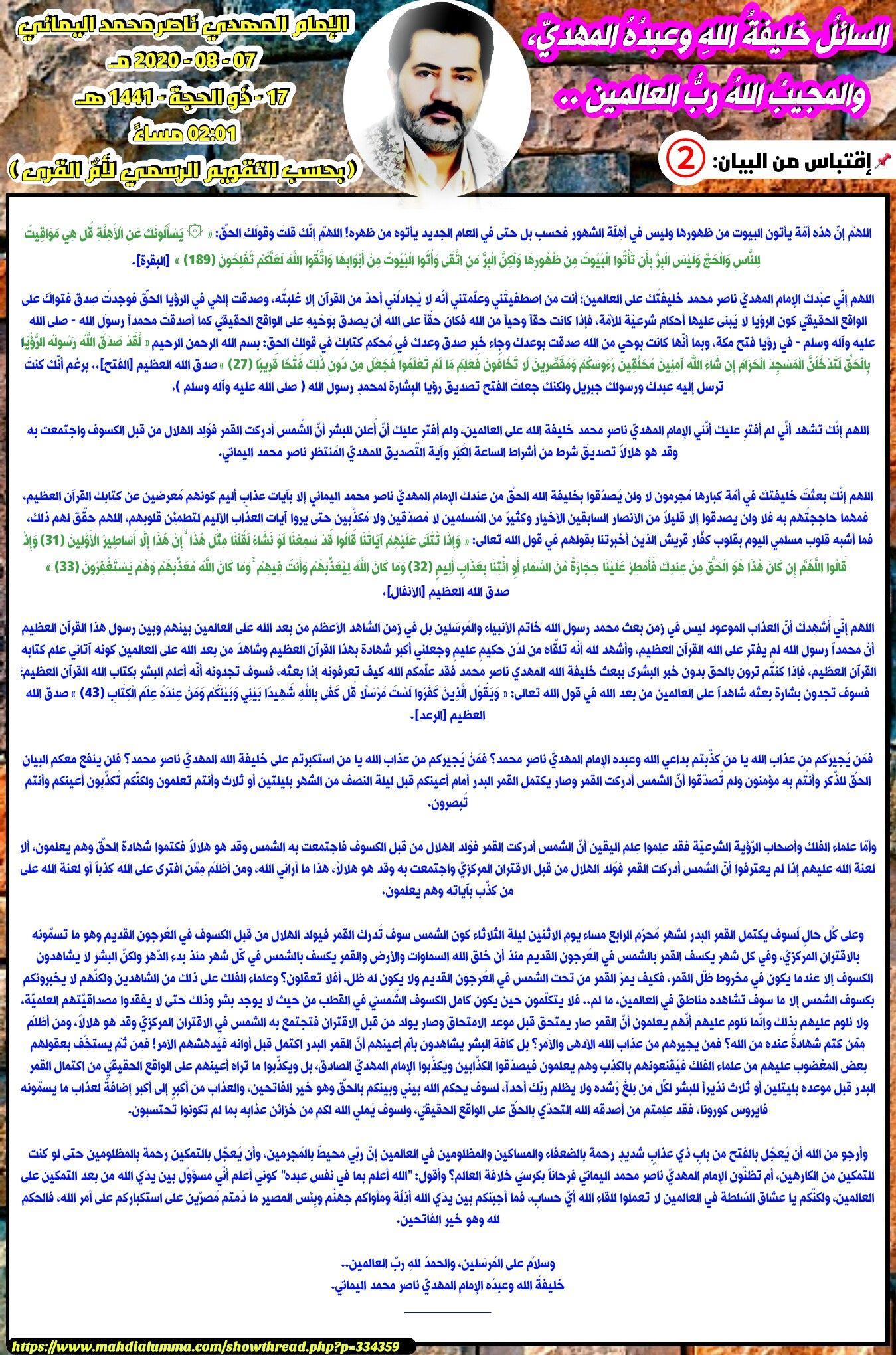25 2 السائل خليفة الله وعبد ه المهدي والمجيب الله رب العالمين 07 08 2020