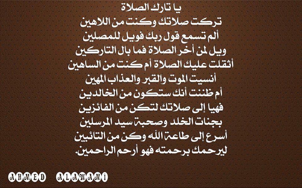يا تارك الصلاة Math Arabic Calligraphy Math Equations