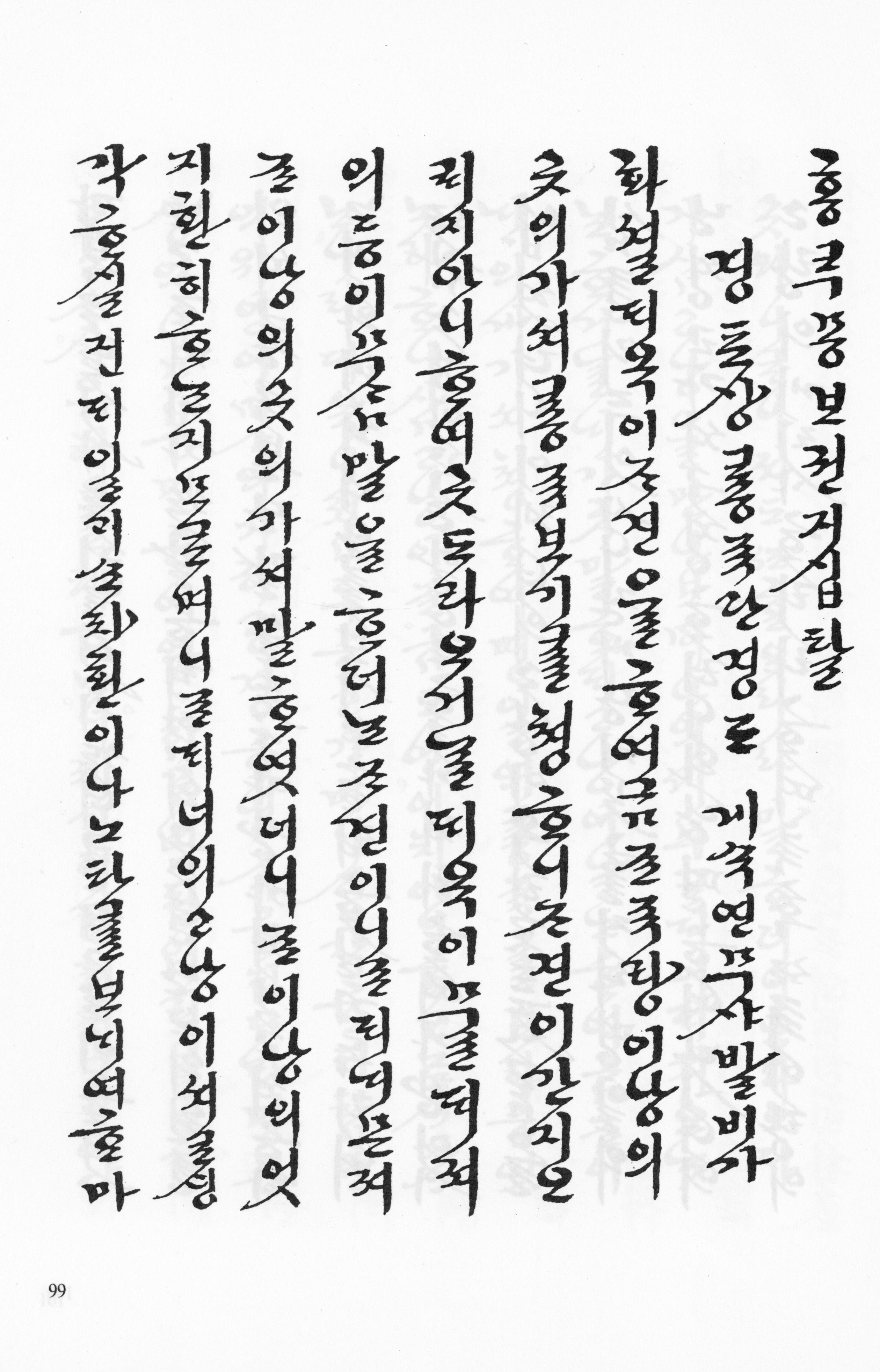 t116A r1 한승혜05.jpg (출처_궁체백선_효진출판사)