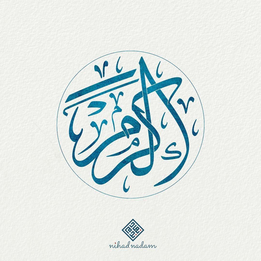 Alkaram Logo Typography Calligraphy Arabiccalligraphy Nihad Nadam Arabicdesign Hattat Calligrahpy Arabic Design Arabic Calligraphy Calligraphy