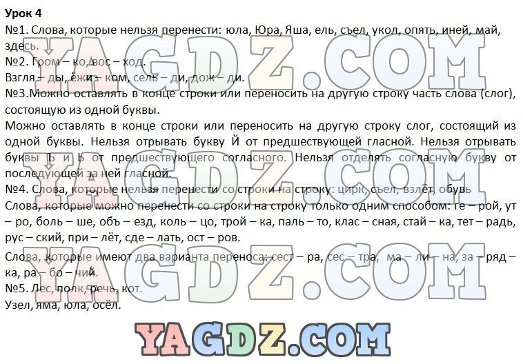 Гдз по русскому рамзаева 3 класс