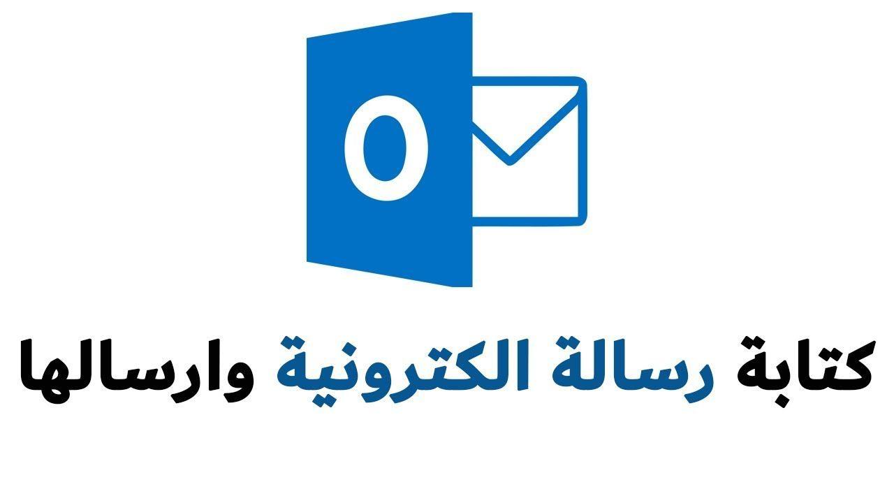 شرح طريقة كتابة رسالة الكترونية على ايميل هوتميل Hotmail وارسالها مع توضيح كيفية اضافة الملفات مثل الصور والوورد Tech Company Logos Vimeo Logo Company Logo