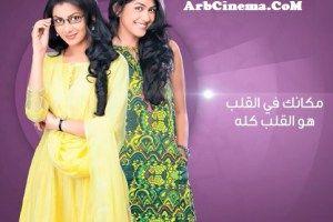 مسلسل مكانك فى القلب هو القلب كله الجزء الثانى - الحلقة 57 السابعة والخمسون مدبلجة للعربية HD