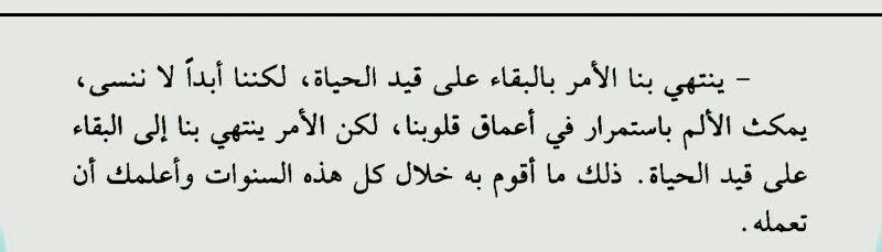 البقاء علي قيد الحياة لانني أحبك غيوم ميسو Arabic Quotes Words Quotes