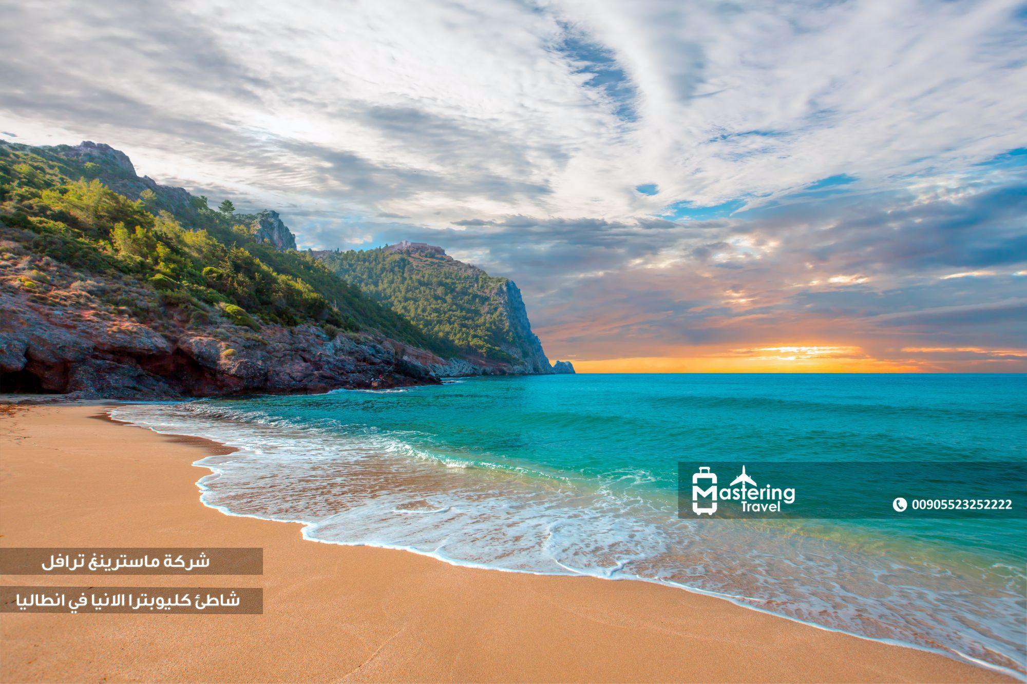 شاطئ كليوبترا الانيا في انطاليا Kleopatra Plaji استئجار سيارات في انطاليا مع سواق يتكلم عربي