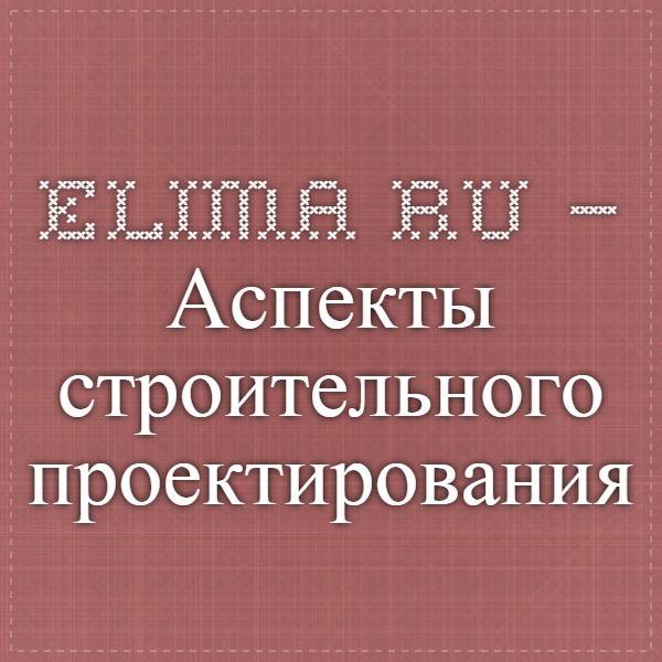 elima.ru – Аспекты строительного проектирования