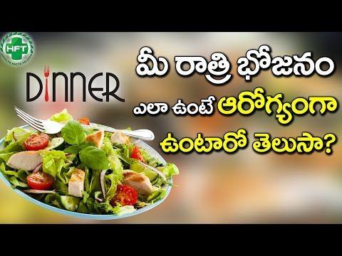 Dinner ideas telugu what to eat for dinner food dinners junk dinner ideas telugu what to eat for dinner avoid junk food dinner forumfinder Gallery