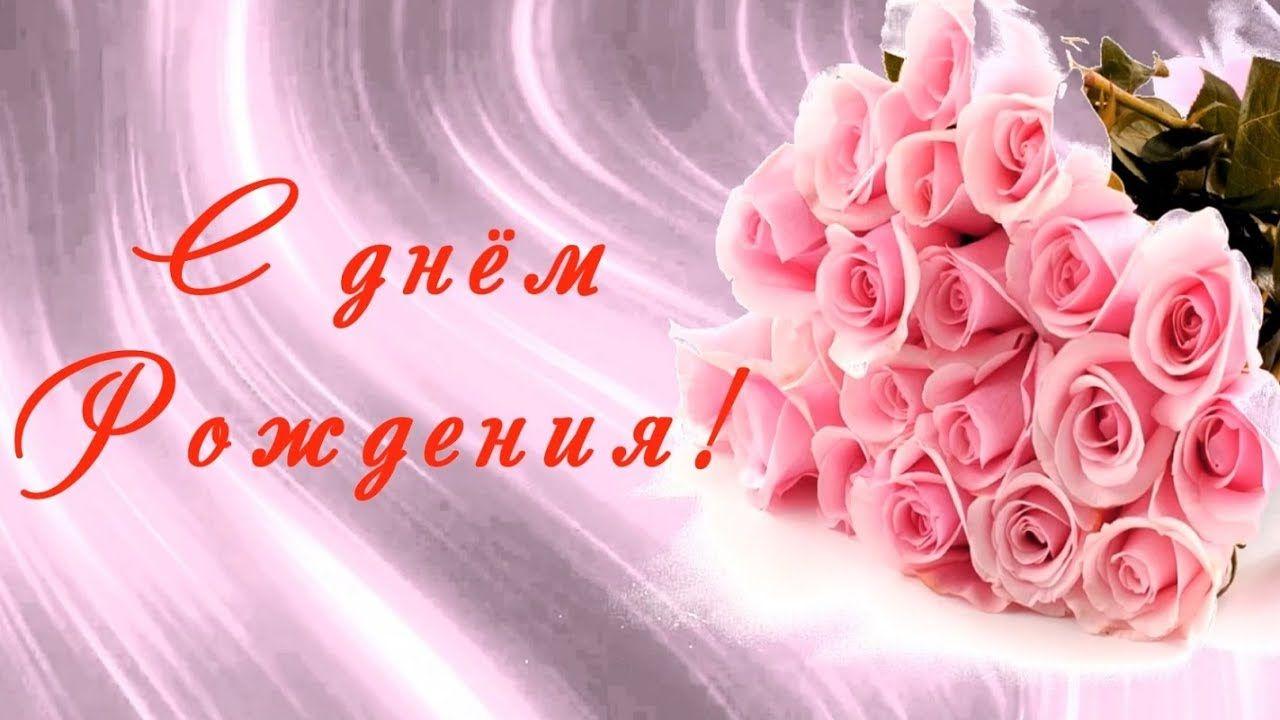 Рязани, поздравления с днем рождения открытки ролики