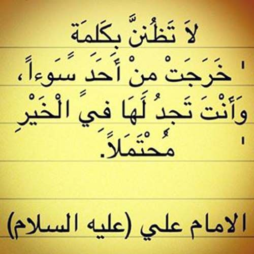 Pin By Moayyed On دعاء Words Of Wisdom Ali Quotes Words