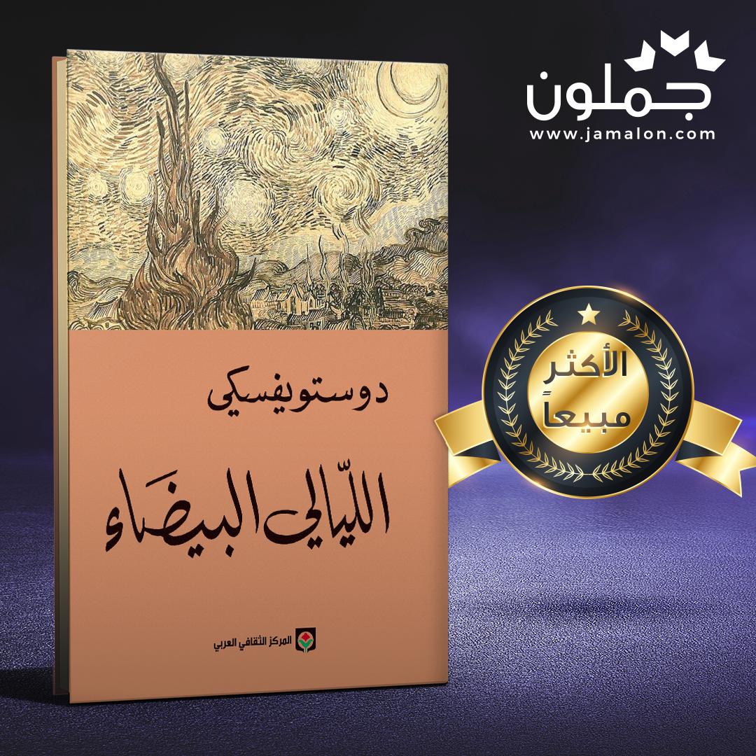 رواية الليالي البيضاء Book Cover Books Passport Holder