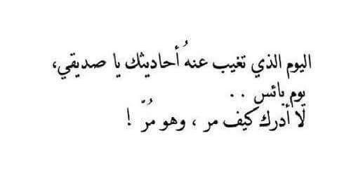 اليوم الذي تغيب عنه أحاديثك يا صديقي Arabic Quotes Sayings Quotes