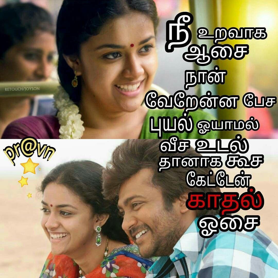 Pin By S.Balaji Sb On Tamil Song's Lyrics