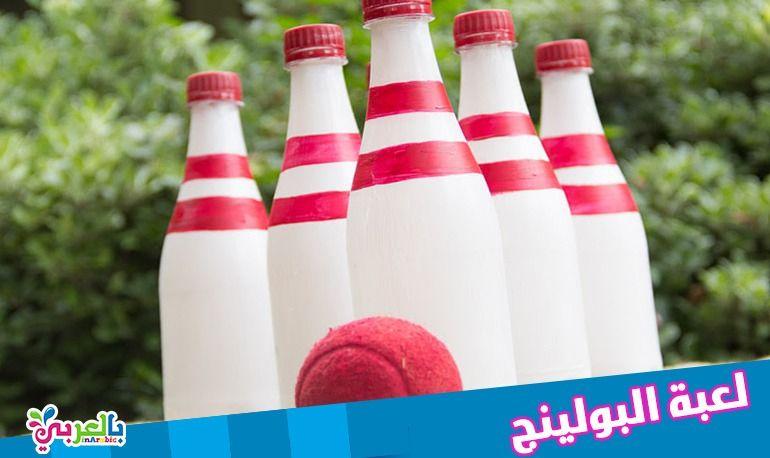 10 أفكار العاب جماعية و مسابقات لحفلات الأطفال أنشطة صيفية للأطفال Bottles Decoration Decor Bic