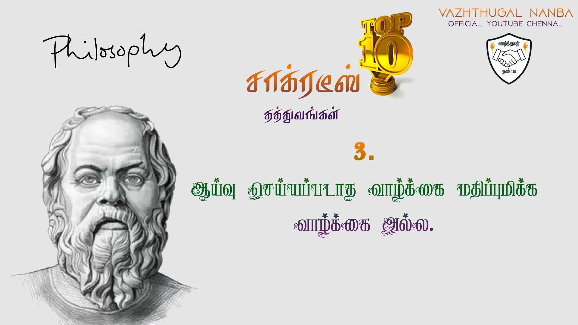 TOP 10 சாக்ரடீஸ் தத்துவங்கள் / sakraties quotes in tamil ...