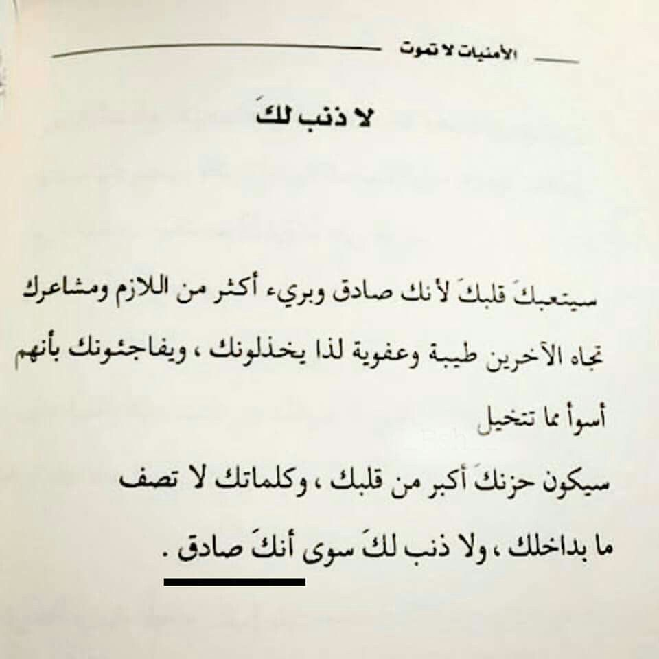 لا ذنب سوى صدقك Life Quotes Quotes Arabic Quotes