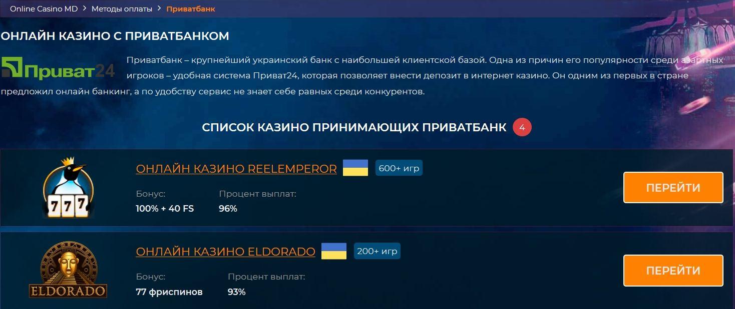 украинское казино на гривны