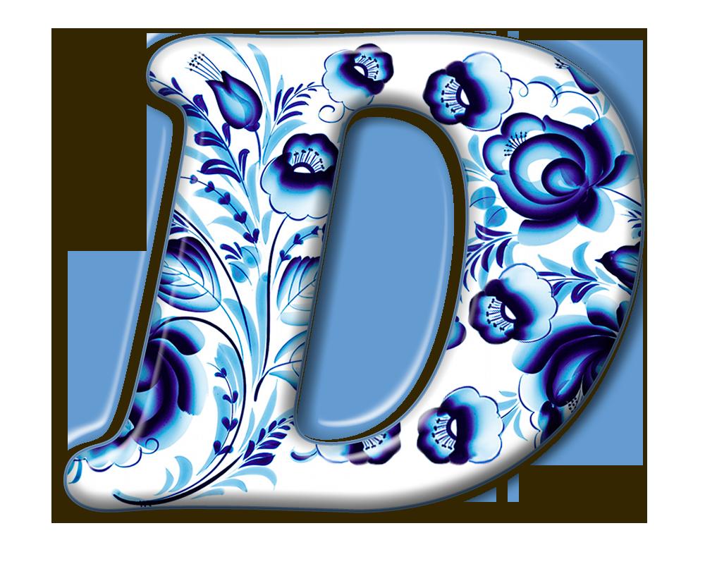 так красивые буквы картинки русские объемные эти