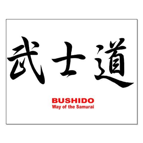 bushido code in japanese calligraphy tattoo ideas pinterest tattoo designs body art and. Black Bedroom Furniture Sets. Home Design Ideas
