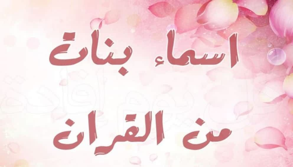 أسماء بنات من القرآن Arabic Calligraphy Calligraphy