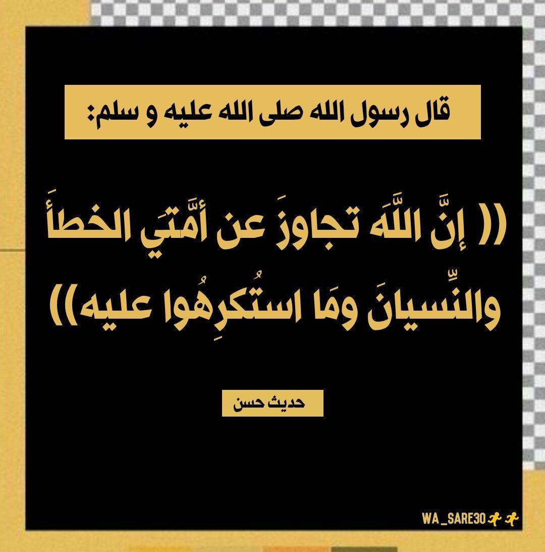 إن الله تجاوز عن أمتي الخطأ و النسيان و ما استكرهوا عليه Instagram Instagram Photo Instagram Profile