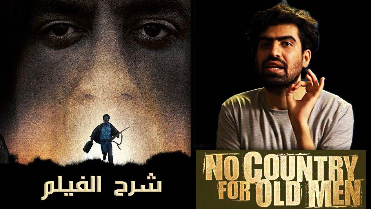 من عنيا No Country For Old Men شرح فيلم Movie Posters Movies Poster