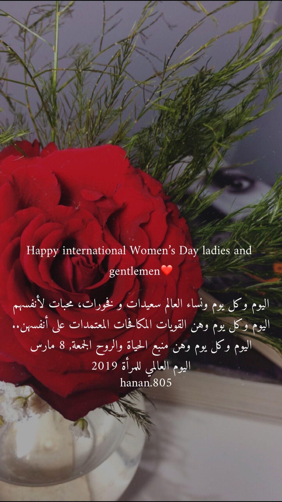 اليوم العالمي للمرأة كل عام والمرأة بخير Happy International Women S Day International Womens Day Ladies Day