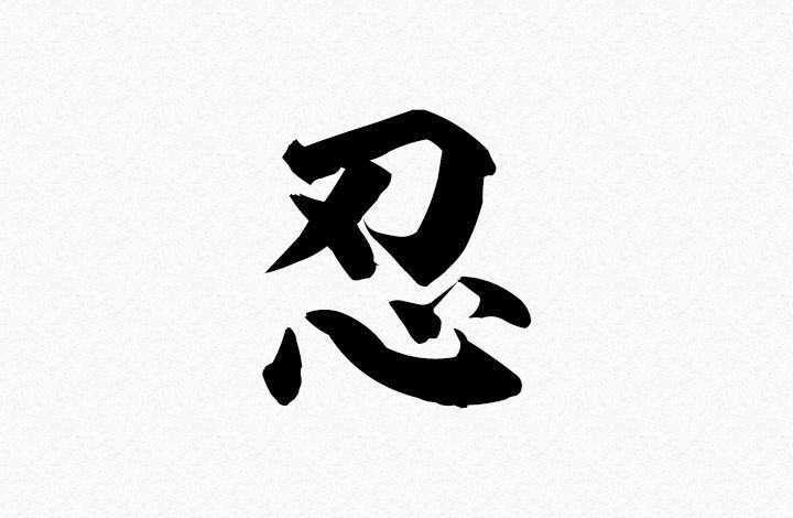 Japanese Tattoo Symbol fot endurance  It is used for the