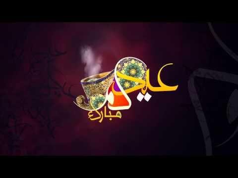 Maxresdefault Jpg 1920 1080 Eid Greetings Eid Mubarak Greetings Eid Al Adha
