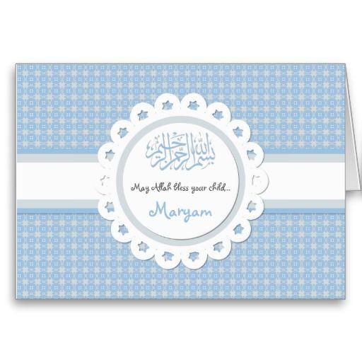 Islamic Blue Aqeeqah Baby Birth Congratulation Card Zazzle Com Birth Congratulations Congratulations Card Baby Birth