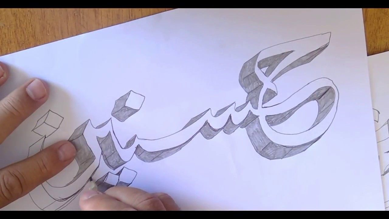 تعلم الكتابة العربية ثلاثية الأبعاد How To Draw 3d الخط العربي Okad حسنـــــين How To Dr Free Download Free