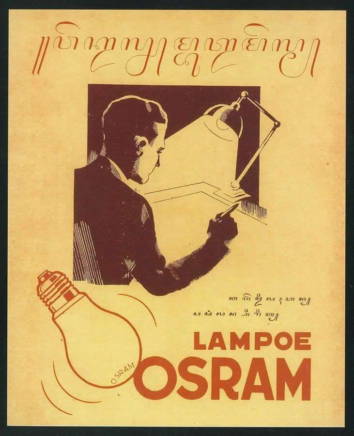 Iklan Lampu Osram Dicetak Tahun 1934 Old Advertisements Old Ads Old Commercials