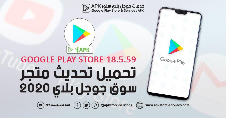 تحديث سوق بلاي 2020 تنزيل Google Play Store 18 5 59 أخر إصدار Google Google Play Store Google Play