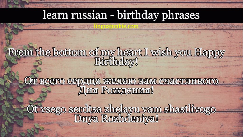 Learn 12 Ways to Say Happy Birthday in Russian, Greetings